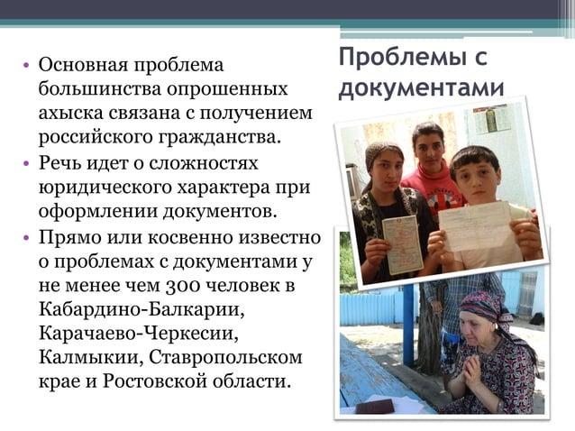 Проблемы с документами • Основная проблема большинства опрошенных ахыска связана с получением российского гражданства. • Р...