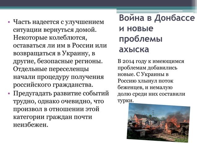 Война в Донбассе и новые проблемы ахыска В 2014 году к имеющимся проблемам добавились новые. С Украины в Россию хлынул пот...