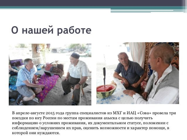 О нашей работе В апреле-августе 2015 года группа специалистов из МХГ и ИАЦ «Сова» провела три поездки по югу России по мес...
