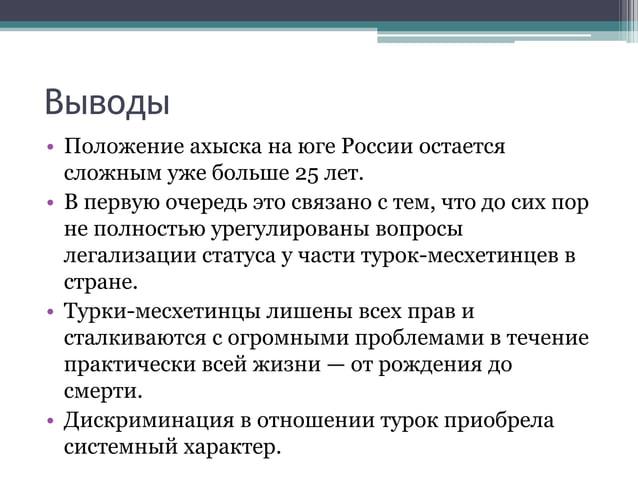 Выводы • Положение ахыска на юге России остается сложным уже больше 25 лет. • В первую очередь это связано с тем, что до с...