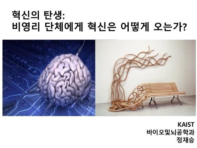 혁신의 탄생: 비영리 단체에게 혁신은 어떻게 오는가? KAIST 바이오및뇌공학과 정재승