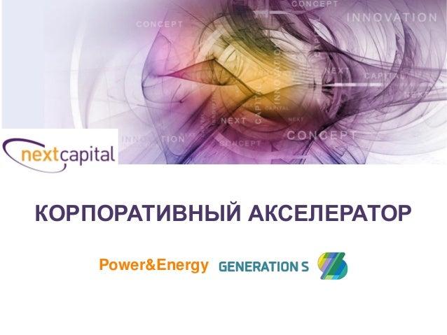 КОРПОРАТИВНЫЙ АКСЕЛЕРАТОР Power&Energy