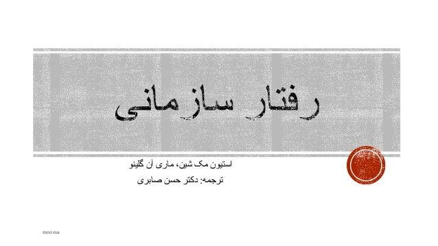 گلینو آن ماری ،شین مک استیون ترجمه:صابری حسن دکتر mooma