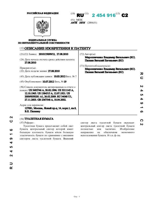 РОССИЙСКАЯ ФЕДЕРАЦИЯ ФЕДЕРАЛЬНАЯ СЛУЖБА ПО ИНТЕЛЛЕКТУАЛЬНОЙ СОБСТВЕННОСТИ (51) МПК A47K 10/16 (2006.01) (19) RU (11) 2 454...