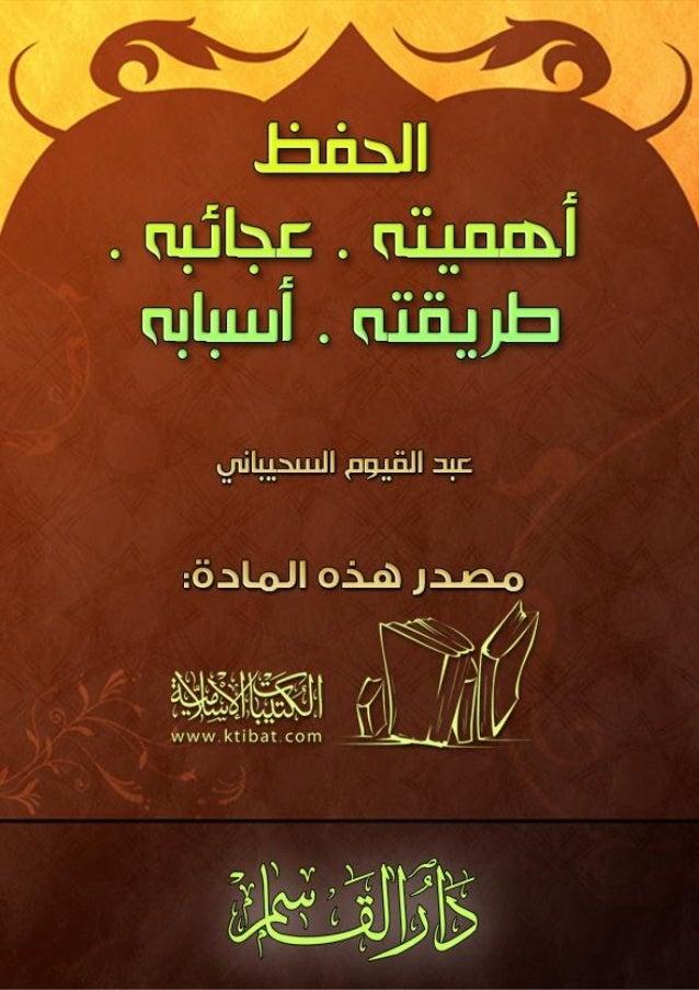 )أسبابه . يقتهرط . عجائبه . (أهميته .. ـظفالح5 الرحيم الرحمن اهلل بسم ددددد ددد...