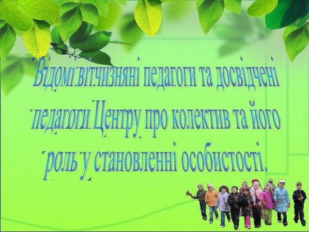 - виховання працею і довірою;- виховання працею і довірою; - організація сьогоднішньої і- організація сьогоднішньої і завт...