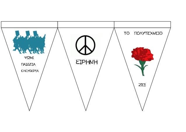 Τα σημαιάκια του πολυτεχνείου