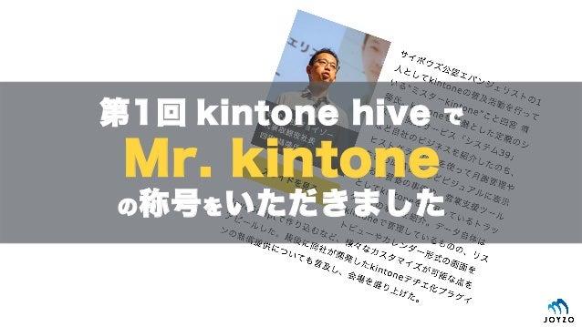 第1回 kintone hive で Mr. kintone の称号をいただきました