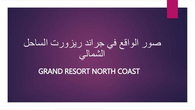 الساحل ريزورت جراند في الواقع صور الشمالي GRAND RESORT NORTH COAST