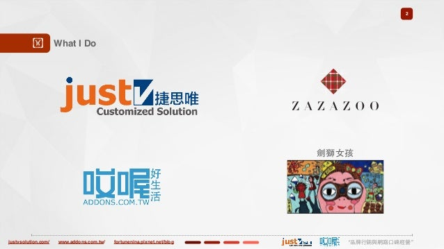 "justvsolution.com/ ""品牌⾏行銷與網路⼝口碑經營""www.addons.com.tw/ fortunenina.pixnet.net/blog 2 What I Do! 劍獅⼥女孩"