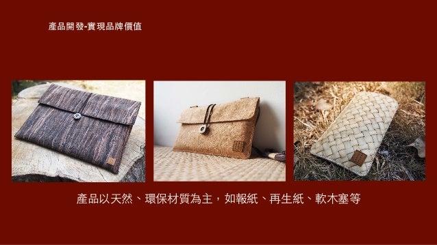 產品開發-實現品牌價值 產品以天然、環保材質為主,如報紙、再⽣生紙、軟⽊木塞等