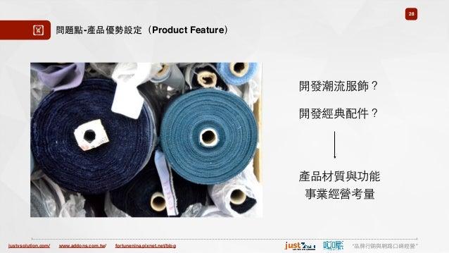 "justvsolution.com/ ""品牌⾏行銷與網路⼝口碑經營""www.addons.com.tw/ fortunenina.pixnet.net/blog 28 ! 問題點-產品優勢設定(Product Feature) 開發潮流服飾? ..."