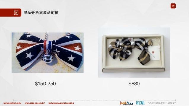 "justvsolution.com/ ""品牌⾏行銷與網路⼝口碑經營""www.addons.com.tw/ fortunenina.pixnet.net/blog 29 ! 競品分析與產品訂價 $150-250 $880"