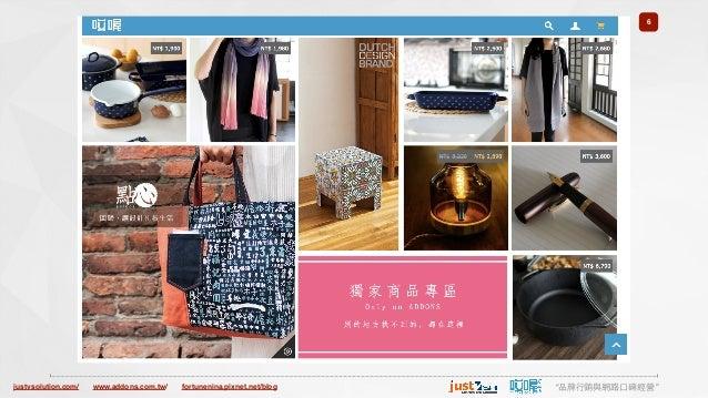 "justvsolution.com/ ""品牌⾏行銷與網路⼝口碑經營""www.addons.com.tw/ fortunenina.pixnet.net/blog 6"