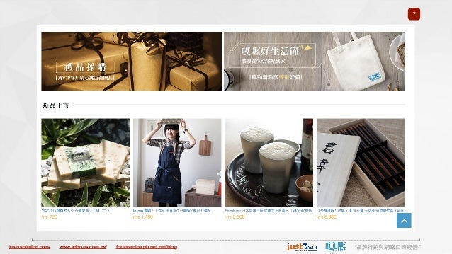 "justvsolution.com/ ""品牌⾏行銷與網路⼝口碑經營""www.addons.com.tw/ fortunenina.pixnet.net/blog 7"
