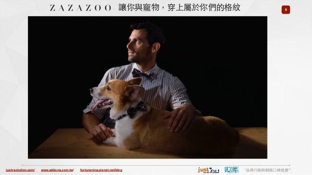 "justvsolution.com/ ""品牌⾏行銷與網路⼝口碑經營""www.addons.com.tw/ fortunenina.pixnet.net/blog 8讓你與寵物,穿上屬於你們的格紋"