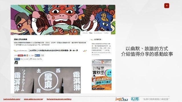"justvsolution.com/ ""品牌⾏行銷與網路⼝口碑經營""www.addons.com.tw/ fortunenina.pixnet.net/blog 9 以幽默、詼諧的⽅方式 介紹值得分享的感動故事"