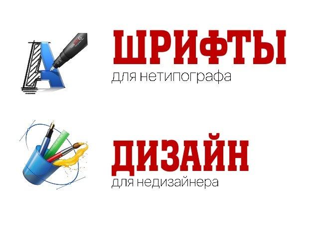 Шрифты Дизайн