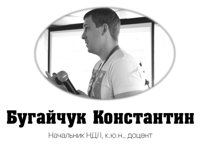 Бугайчук Константин