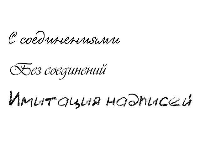 Эти шрифты Неплохо сочетаются У них Разная структура