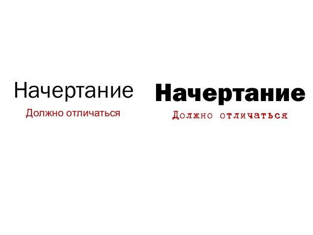 Классика жанра Традиционное сочетание, в котором рубленный шрифт (гротеск), используется для заголовков, в то время как бо...
