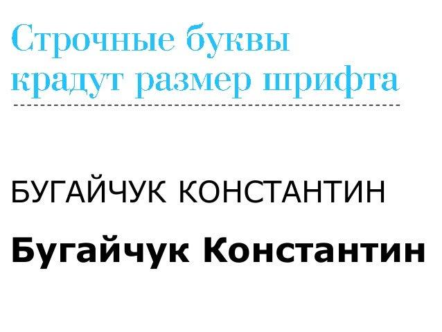 Шрифт и картинка