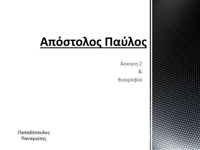 Άσκηση 2 & Βιογραφία Παπαδόπουλος Παναγιώτης
