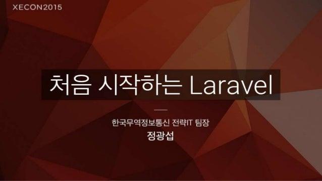목차 발표자 소개 프레임워크 필요성 PSR 표준과 의존성 관리자(Composer) Laravel 소개 및 장/단점 Laravel 프로젝트 시연 QnA