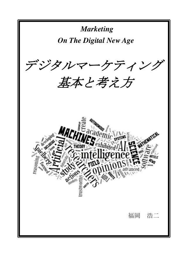 Marketing On The Digital New Age デジタルマーケティング 基本と考え方 福岡 浩二