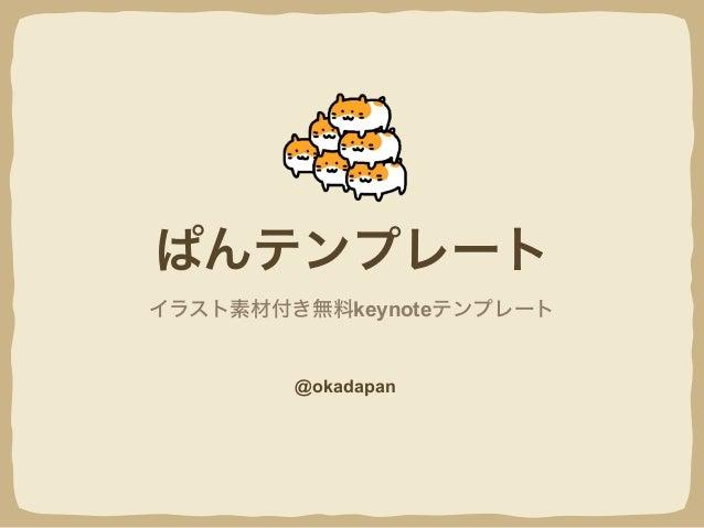 ぱんテンプレート イラスト素材付き無料keynoteテンプレート @okadapan