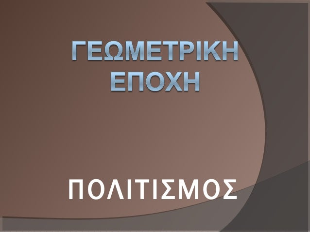 ΠΟΛΙΤΙΣΜΟΣ