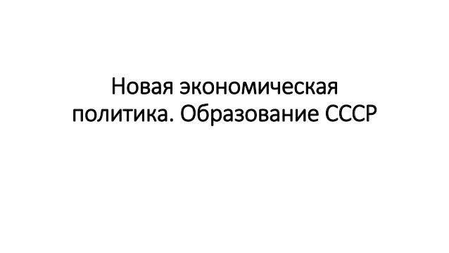 Новая экономическая политика. Образование СССР