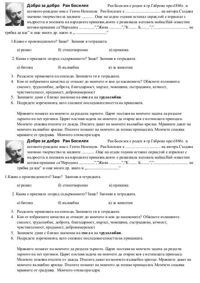Добро за добро Ран Босилек Ран Босилек е роден в гр.Габрово през1886г. и неговото рождено име е Генчо Негенцов. Ран Босиле...