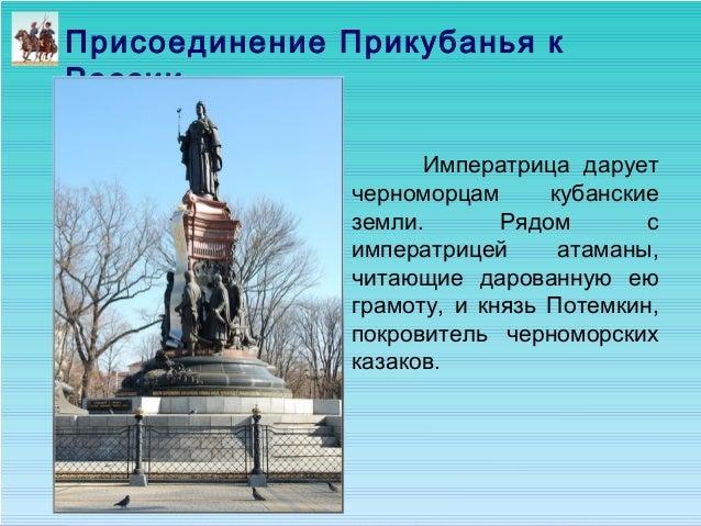 Присоединение кубани к россии реферат 7587
