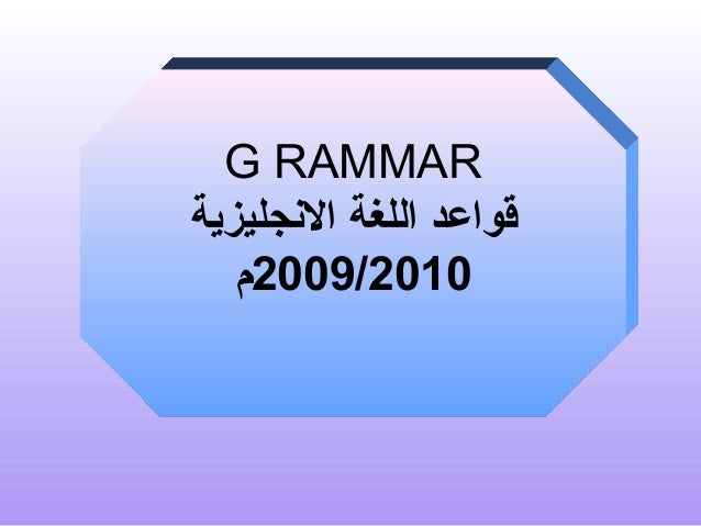 G RAMMAR الجنجليزية اللغة قواعد 2009/2010م
