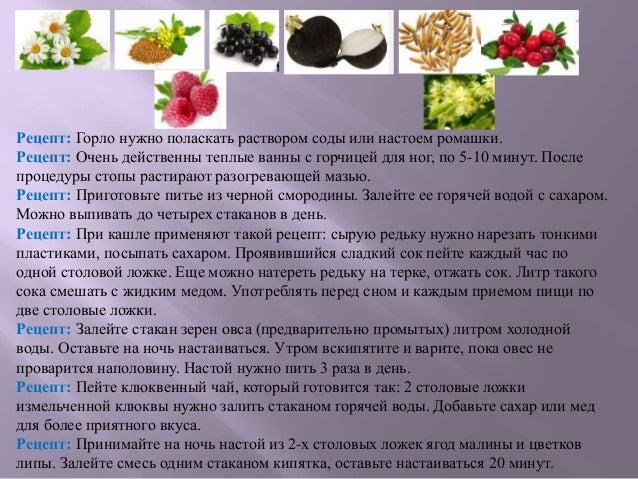 народные рецепты лечения паразитов