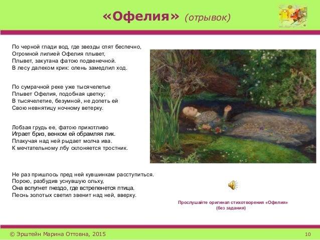 анализ стихотворения рембо офелия