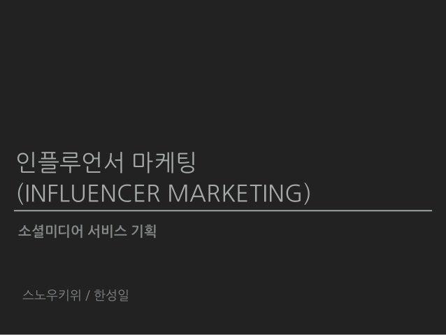 인플루언서 마케팅 (INFLUENCER MARKETING) 스노우키위 / 한성일 소셜미디어 서비스 기획