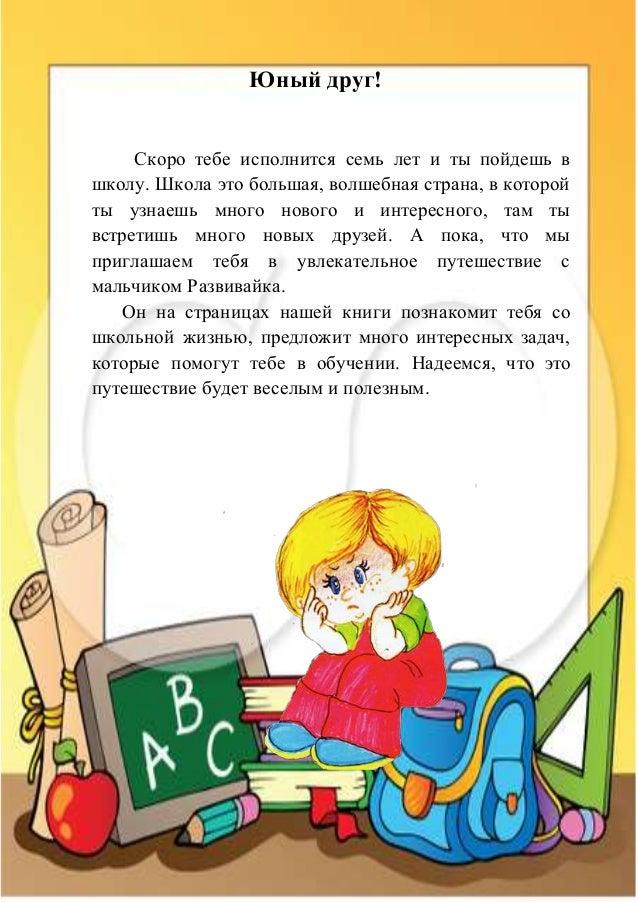 познакомит детей с детским садом