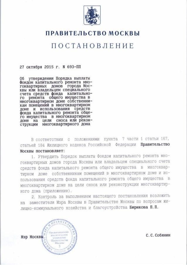об утверждении порядка выплаты фондом капитального ремонта москвы или владельцем специального счета