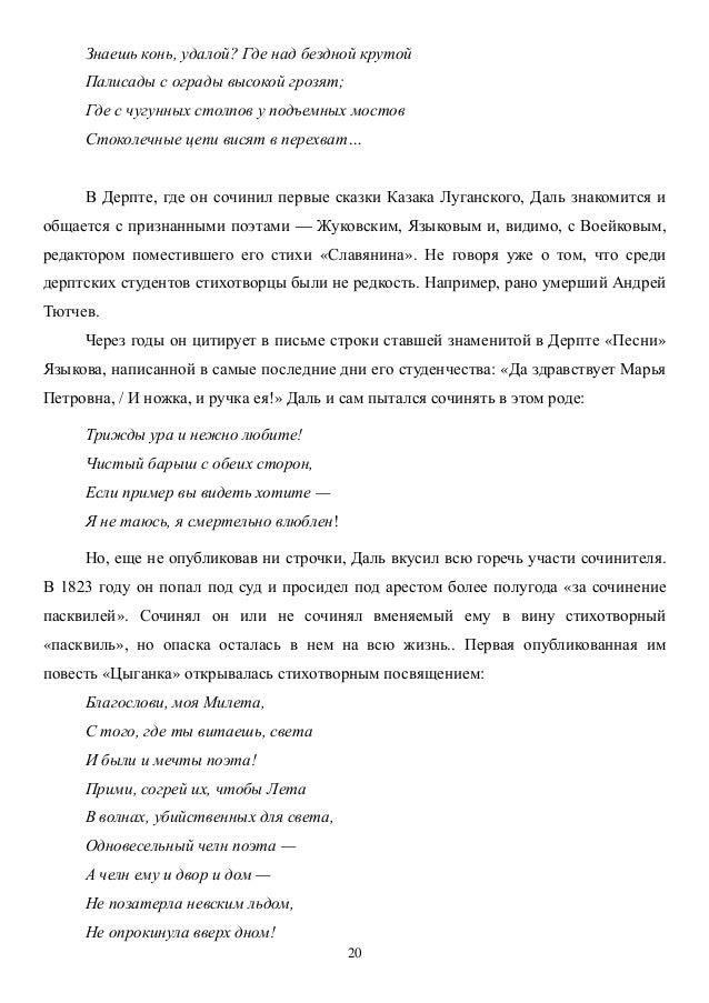 мария знакомится с луганским