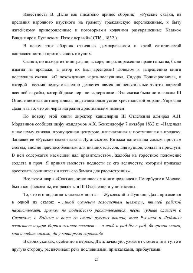 Владимир иванович даль собиратель русских слов учебник 6 класса изложение