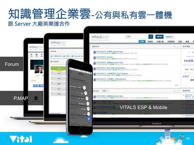 Forum 知識管理企業雲-公有與私有雲一體機 跟 Server 大廠英業達合作  P.MAP VITALS ESP  Mobile 40
