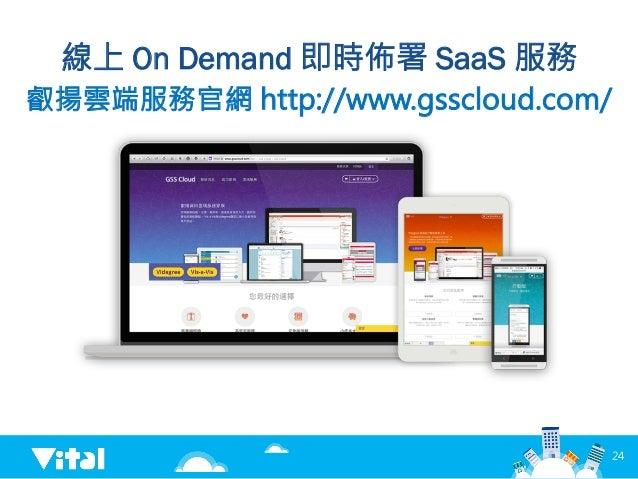 叡揚雲端服務官網 http://www.gsscloud.com/  線上 On Demand 即時佈署 SaaS 服務 24