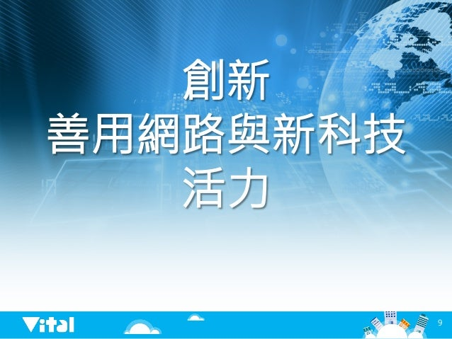 創新 善用網路與新科技 活力 9