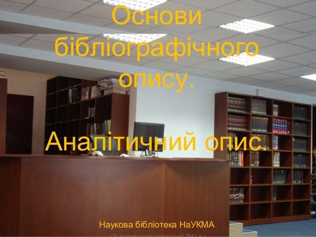 Основи бібліографічного опису. Аналітичний опис. Наукова бібліотека НаУКМА