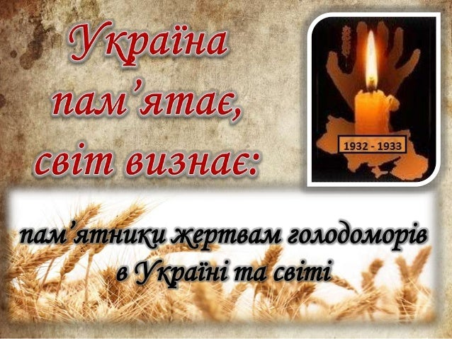 пам'ятники жертвам голодоморів в Україні та світі