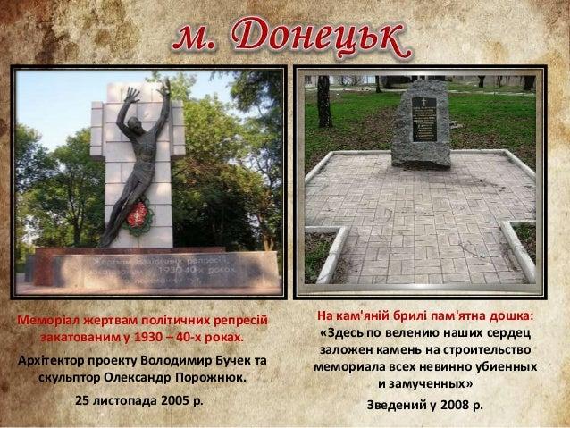 На кам'яній брилі пам'ятна дошка: «Здесь по велению наших сердец заложен камень на строительство мемориала всех невинно уб...