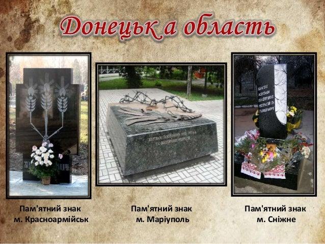 Пам'ятний знак м. Красноармійськ Пам'ятний знак м. Cніжне Пам'ятний знак м. Маріуполь