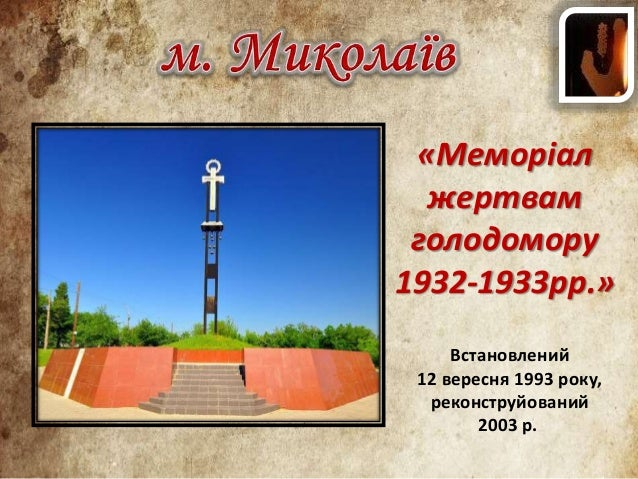 Встановлений 12 вересня 1993 року, реконструйований 2003 р. «Меморіал жертвам голодомору 1932-1933рр.»